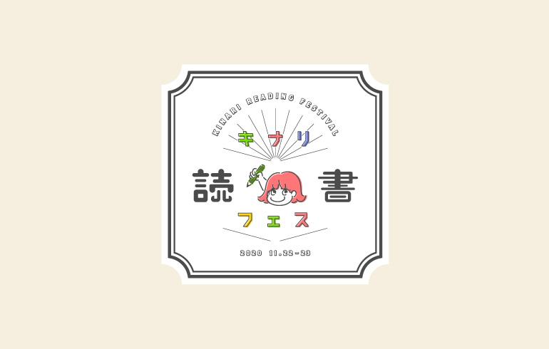 キナリ読書フェス