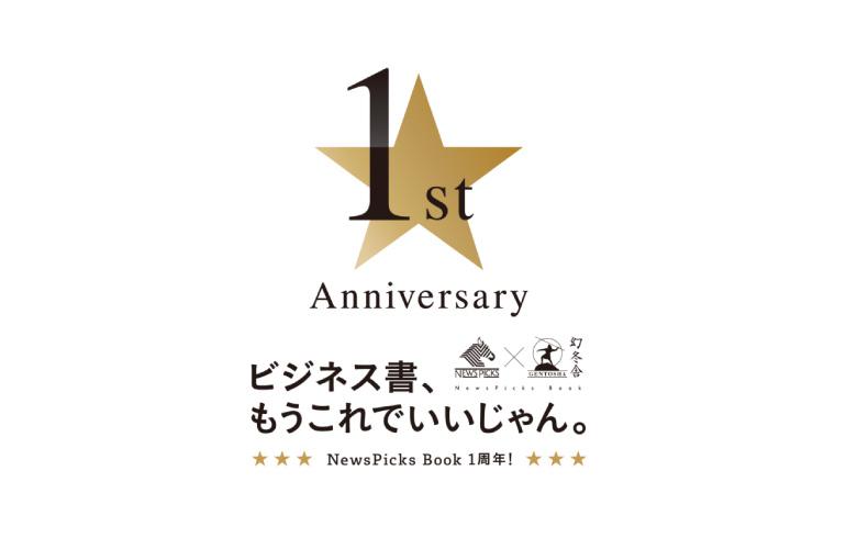 News Picks book 1周年記念ロゴ